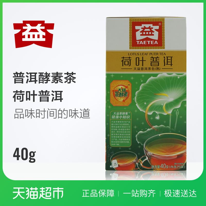 荷葉包普洱茶