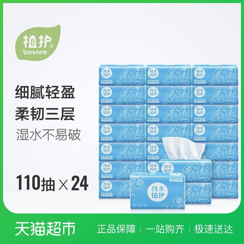 周年庆 植护原木抽纸3层110抽*24包餐巾纸巾整箱家庭装卫生纸批发