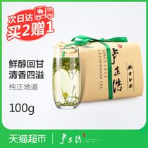 正宗原产100g卢正浩绿茶茶叶雨前安吉白茶春茶