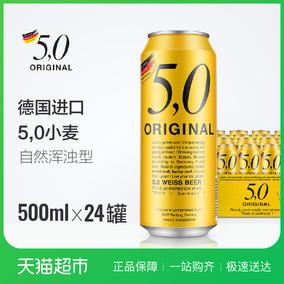 德国原装进口啤酒5.0自然浑浊型小麦白啤酒500ml*24整箱装