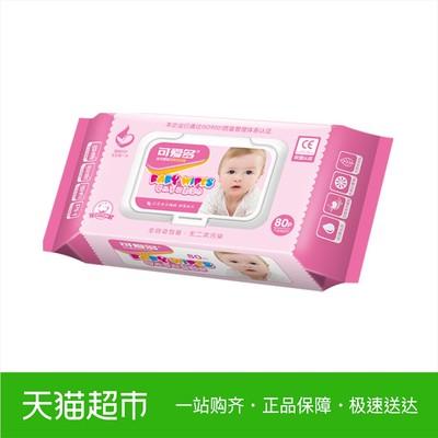可爱多婴儿湿巾宝宝湿纸巾80抽带盖大包装手口湿巾纸