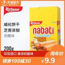 印尼进口丽芝士nabati纳宝帝奶酪威化饼干200g零食