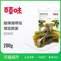 百草味海带结酸辣味200g休闲零食海鲜零食开袋即食小吃