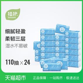 植护原木抽纸3层110抽24包餐巾纸卫生纸巾批发家用面巾纸