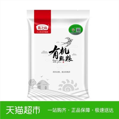 燕之坊有机绿豆 1kg煮粥豆浆 五谷杂粮 真空包装绿豆汤绿豆粥