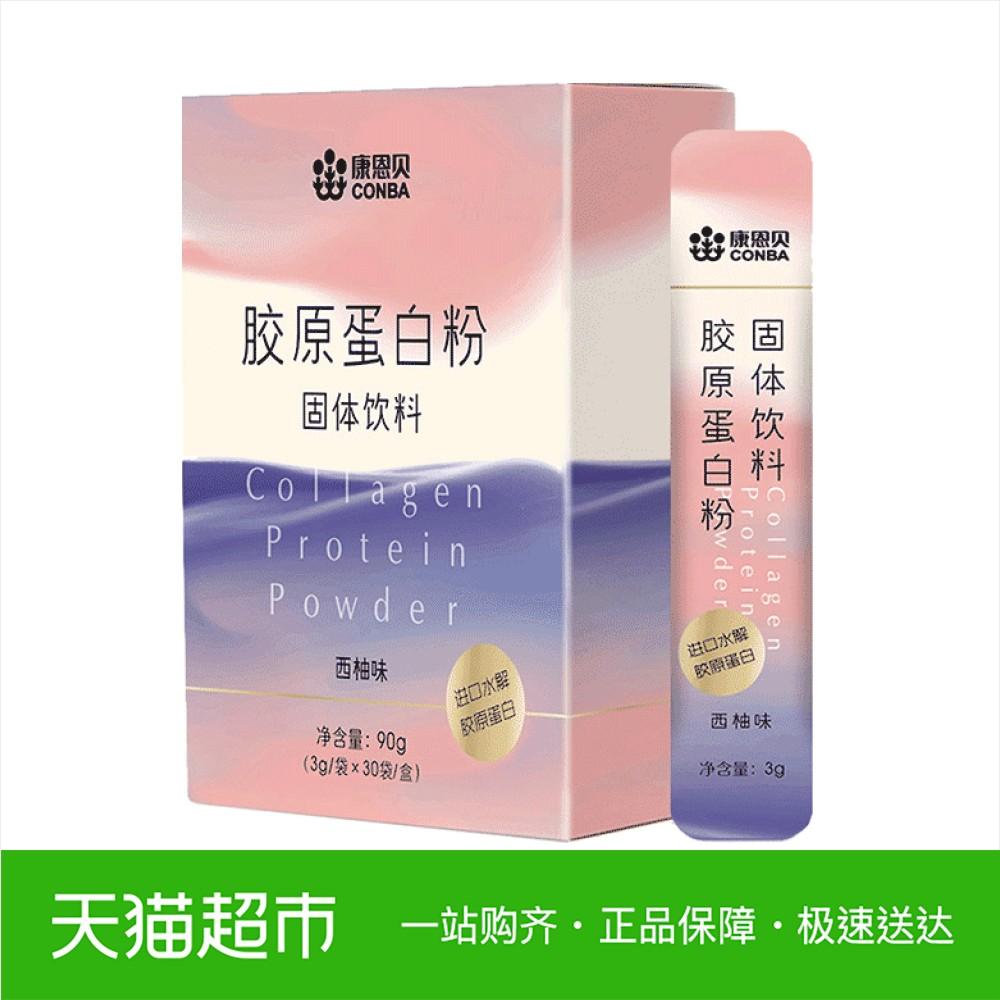 CONBA/康恩贝鱼胶原蛋白白肽粉非口服液片3g*30袋