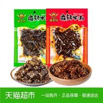 遛洋狗麻辣牛肉干86g+青花椒牛肉86g四川味成都特产年货肉干小吃