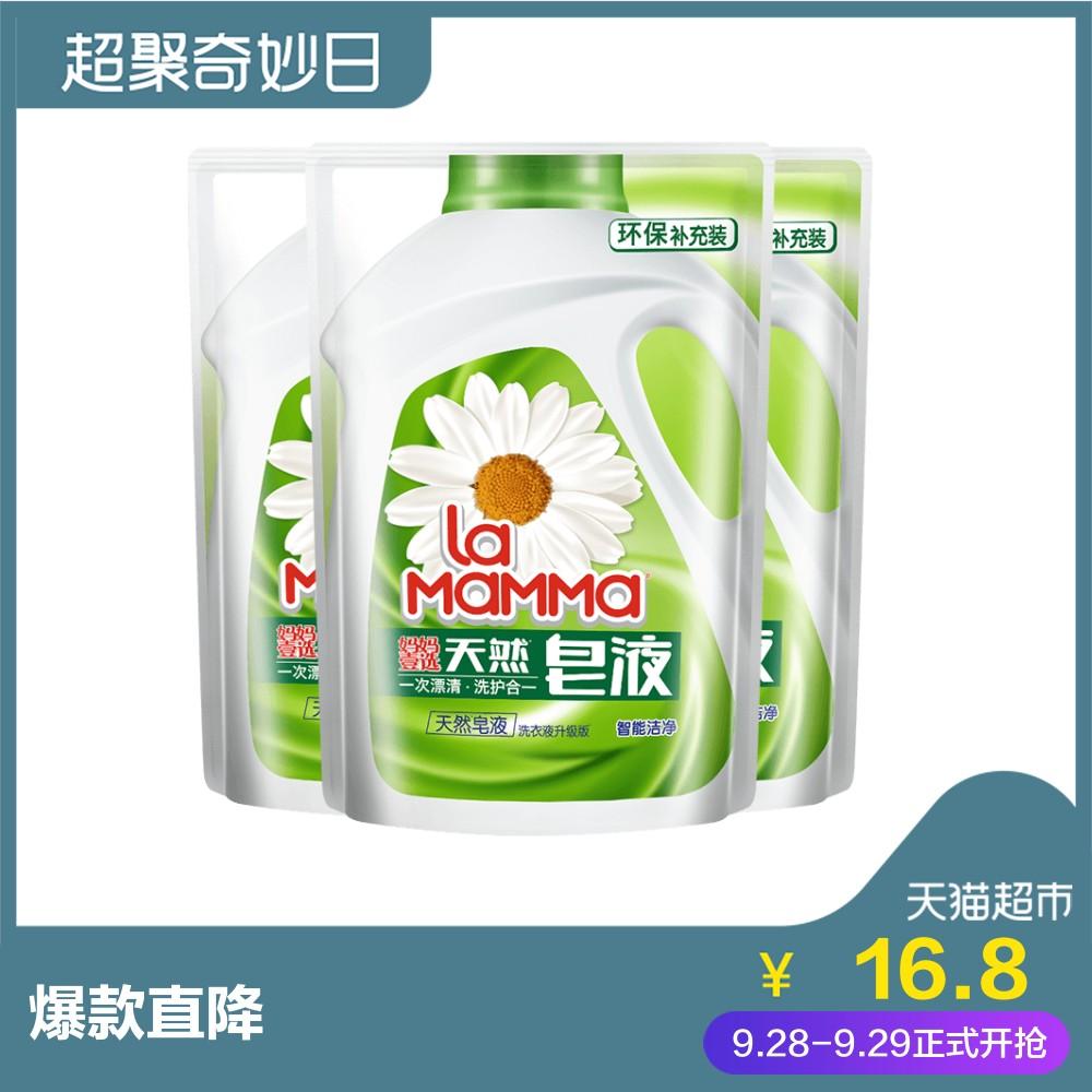 補充裝洗衣液皂液