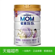 罐原装进口800G安满港版孕妇粉备孕怀孕期奶粉Anmum官方直营