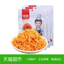 克零食肉类独立包装120君子派牛肉脯香港香辣牛肉脯JerkyBeef