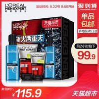 L'Oreal Men's Facial Cleanser Skincare Set Volcanic Rock Acne Water Toner Moisturizing Cosmetics Flagship Store