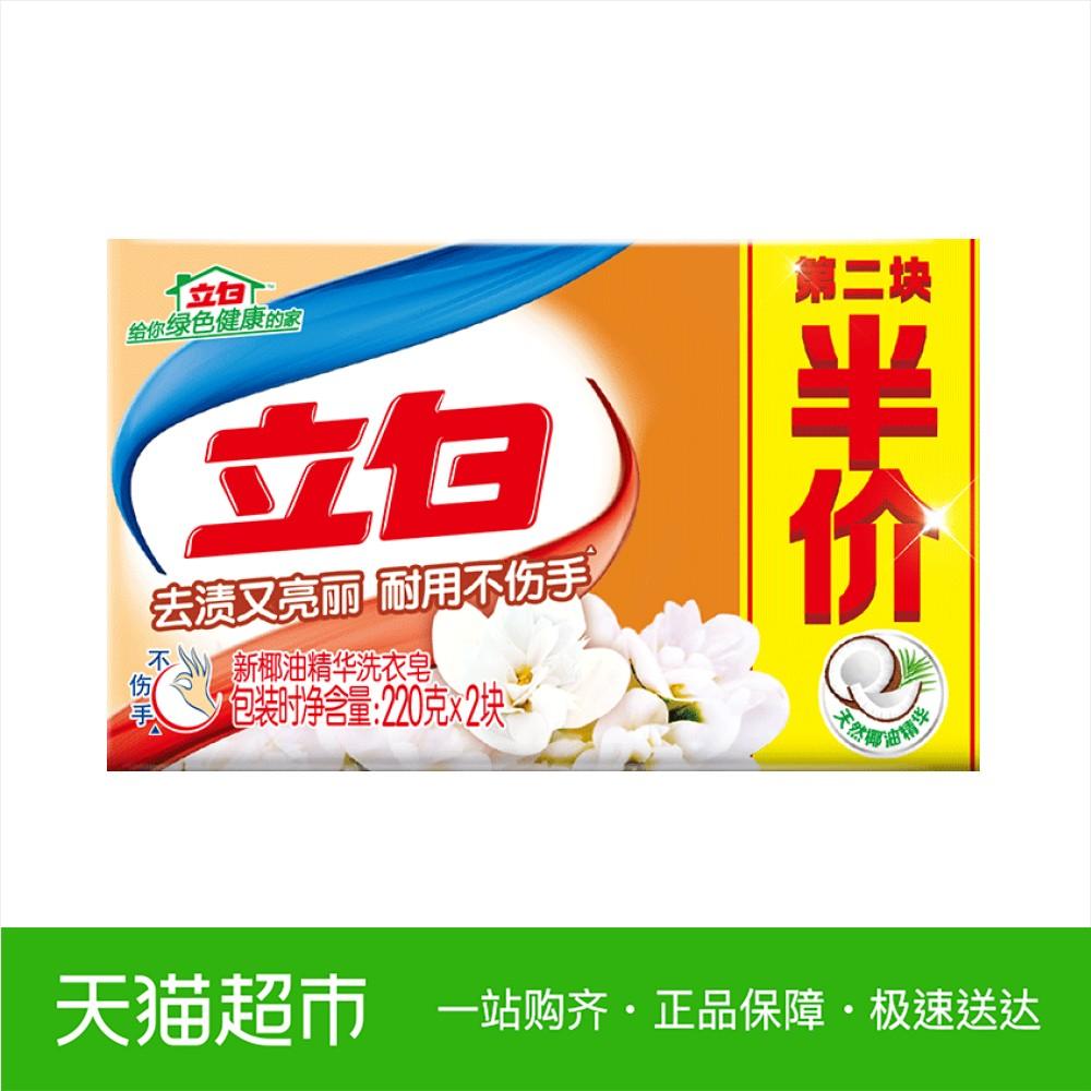 立白洗衣皂新椰油精华肥皂220g*2块两块装更优惠