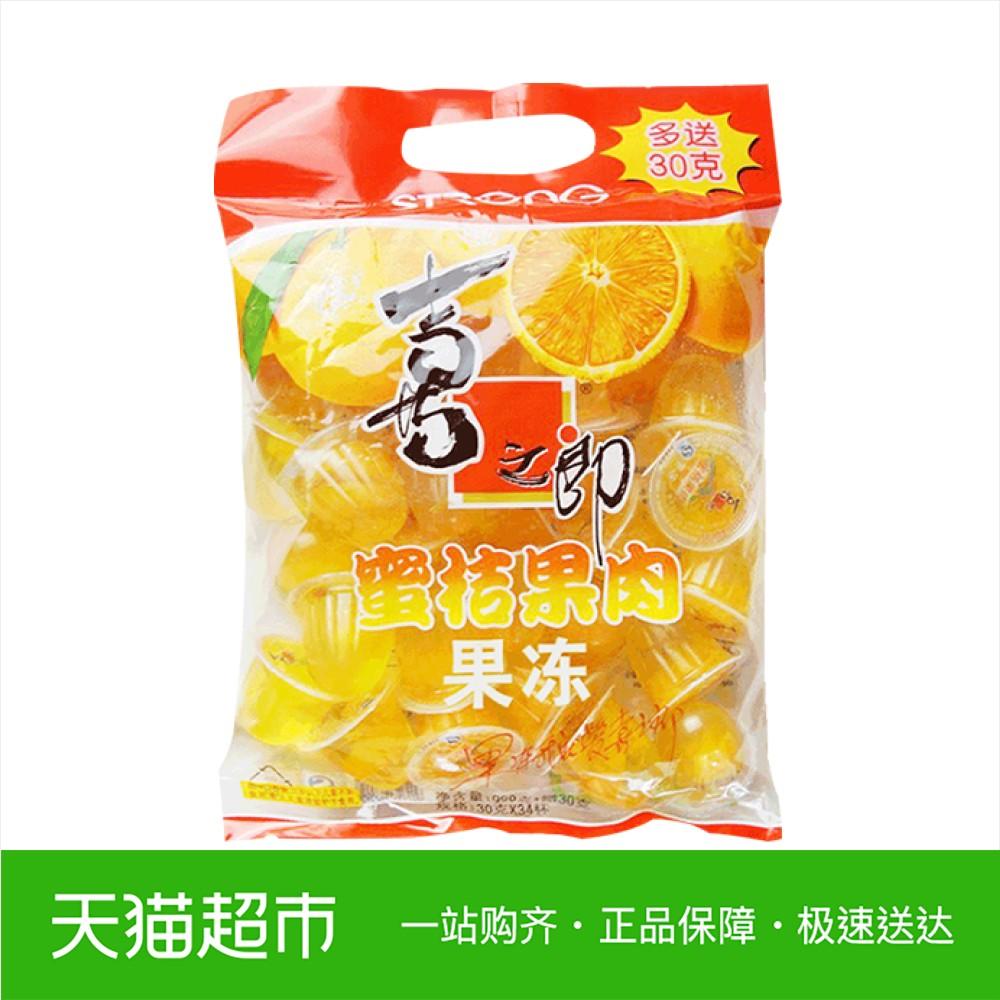 喜之郎蜜桔果肉果冻990g加赠30g糖果果冻布丁大包装零食