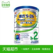 26铂臻2段较大婴儿配方奶粉800g 惠氏S