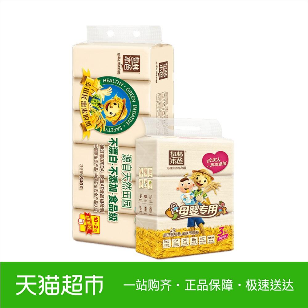 泉林本色纸品组合装 母婴抽133抽3层+12卷扁卷卫生纸