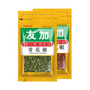 友加干藤椒青花椒麻椒50g+汉源特产花椒50g调料火锅底料