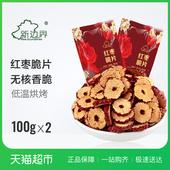 2袋无核枣片零食煲汤 新边界新疆特产红枣脆片100g图片