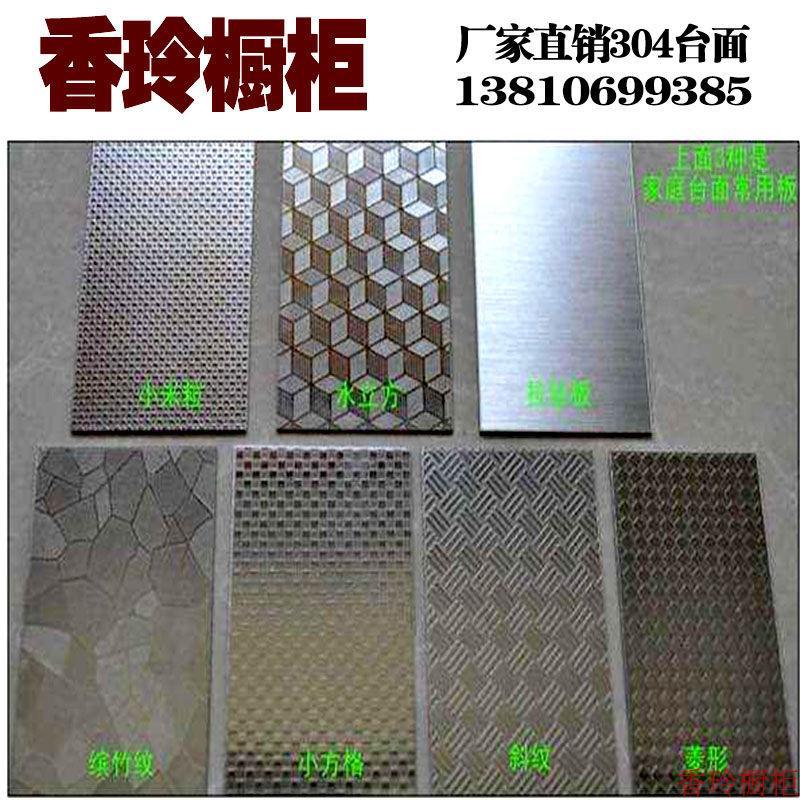 北京不锈钢台面厂家定做更换304不锈钢纯石英石整体橱柜厨房柜
