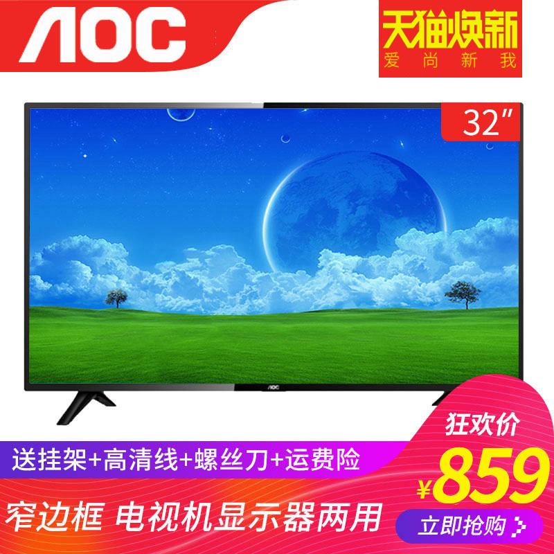 电视显示器两用 aoc