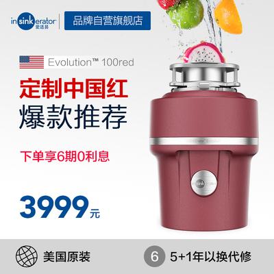 爱适易 垃圾处理器 厨房家用厨余食物粉碎机 全自动 进口E100Red