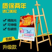1.5米松木画架木制写生广告展示架木质画架画板素描支架式画架