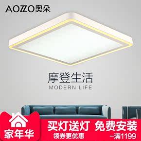 【夜抢购】奥朵后现代简约超薄吸顶灯北欧卧室灯led灯具