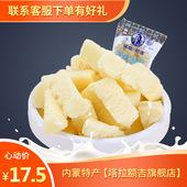 塔拉额吉酪酥500g酸奶疙瘩内蒙古奶酪条酸奶条奶豆腐棒棒奶酪儿童