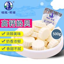 塔拉额吉高钙奶贝500g牛奶片内蒙古奶酪儿童草原干吃酸奶特产包邮