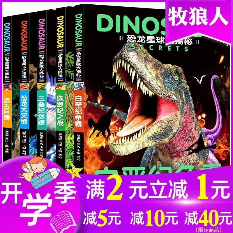 全5册恐龙星球大揭秘儿童注音版绘本故事恐龙书大灭绝侏罗纪之战白垩纪争霸3-6-12岁巨兽恐龙世界王国少儿科普十万个为什么幼儿版