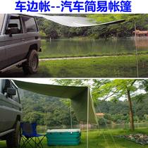 车边帐 汽车帐篷车边帐篷 户外简易车边遮阳棚遮阳蓬车天幕防雨棚
