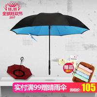 太阳城免持式反向伞双层汽车伞晴雨伞防风折叠双人大号长柄雨伞