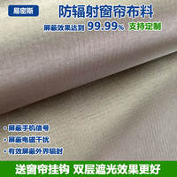 RFID radiation protection curtain electromagnetic shielding material base station chassis shielding cover radiation fabric fabric conductive cloth