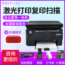 Hewlett-Packard m126a black-and-white laser printer duplicating machine three in one small scanning office m1136