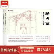 全两册 北京电影学院美术教学临摹范本 杨占家电影美术设计作品集