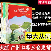 级音乐书籍考级教程108长号正版包邮第二套中国音乐学院社会艺术水平考级全国通用教材