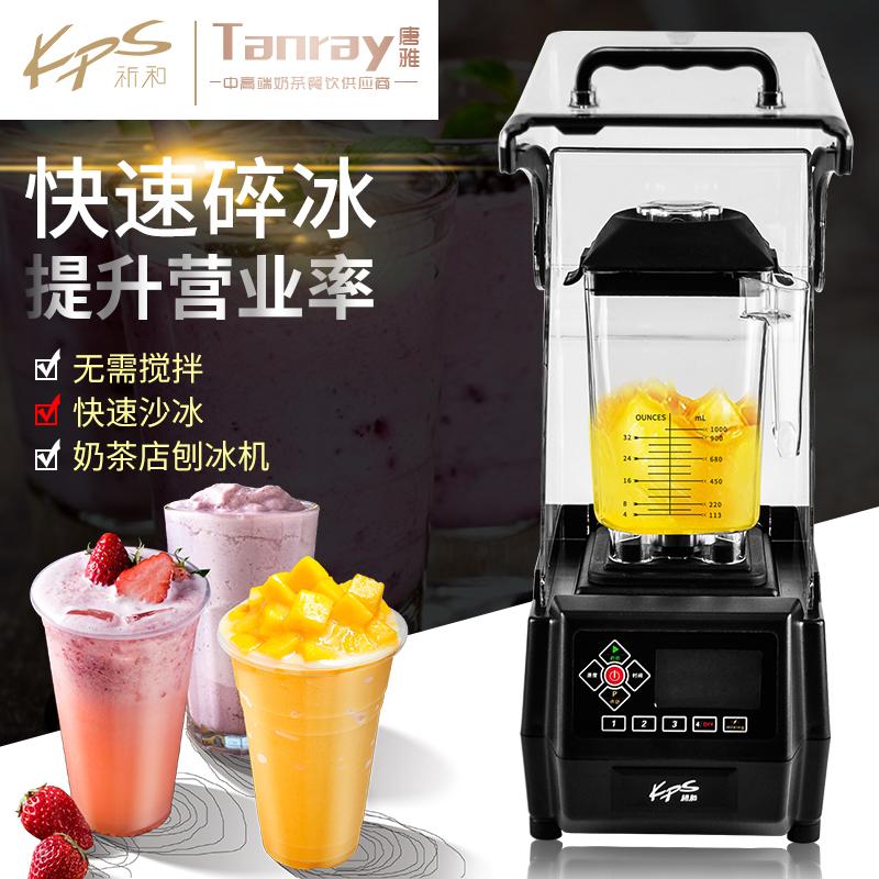 祈和KS-10000破壁机隔音沙冰机商用咖啡店榨汁料理带罩静音冰沙机