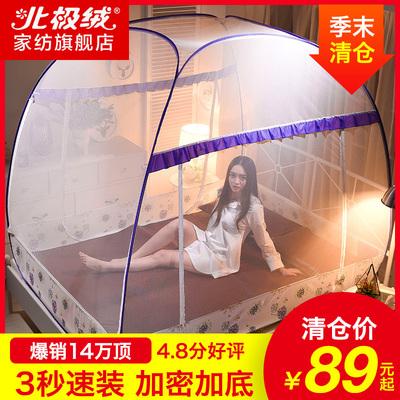 北极绒2018新款蒙古包蚊帐免安装1.8m床双人家用1.5加密1.2米网红