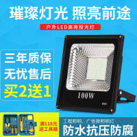 Led flood light outdoor lighting garden factory room floodlight spotlight outdoor light waterproof 100w advertising light