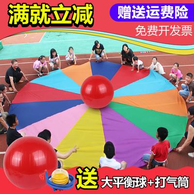 彩虹傘幼兒園感統訓練器材兒童親子早教室內外體智能戶外活動玩具
