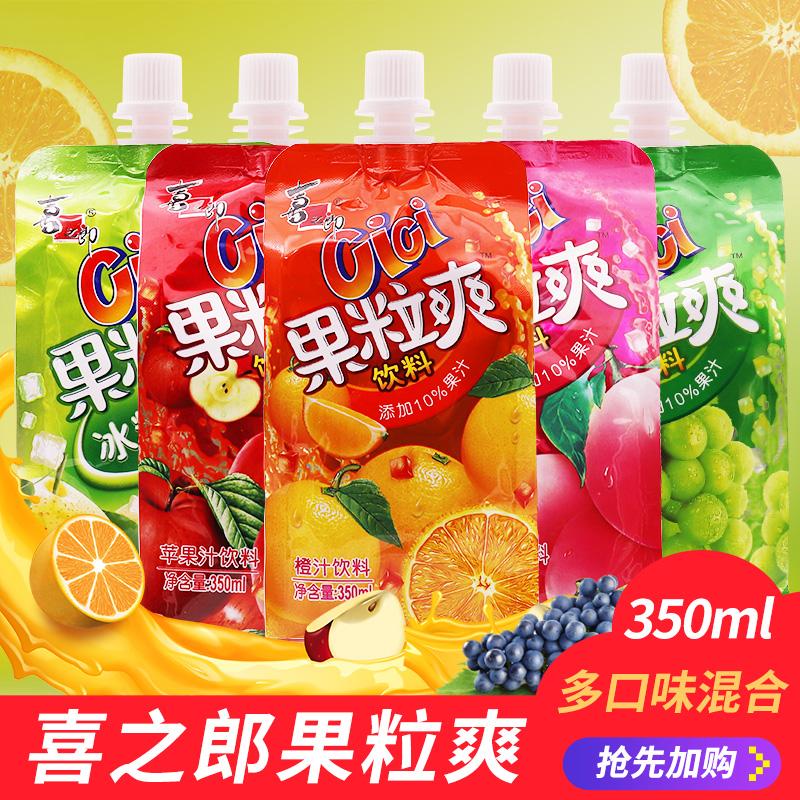 喜之郎CICI果冻果粒爽可以吸的果冻苹果橙汁葡萄口味350ML
