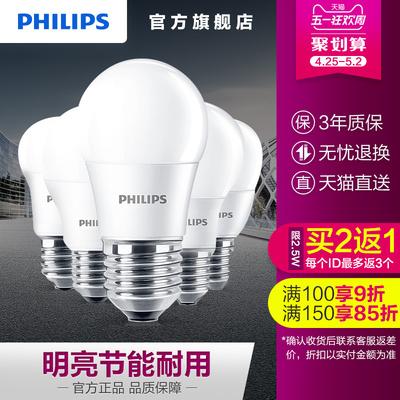 灯泡螺口led灯节能领取优惠券