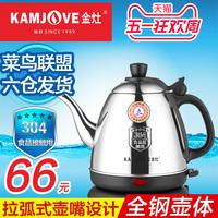 金灶电茶壶烧水壶