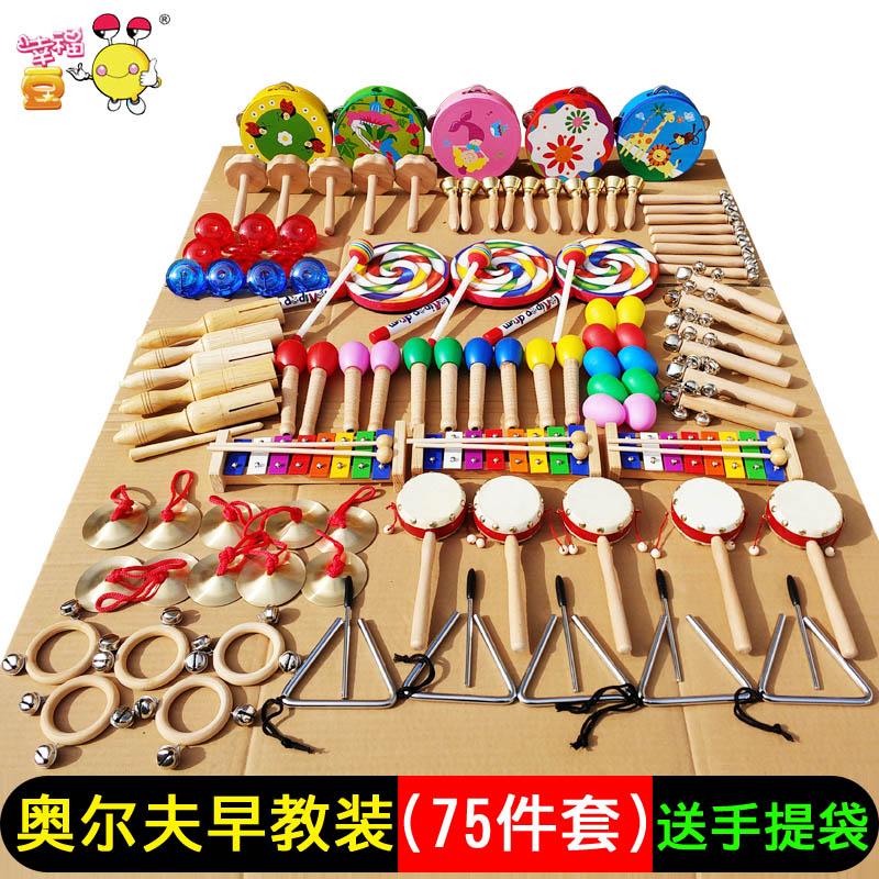 儿童打击乐器套装 早教中心奥尔夫教具 婴儿音乐玩具幼儿园教具