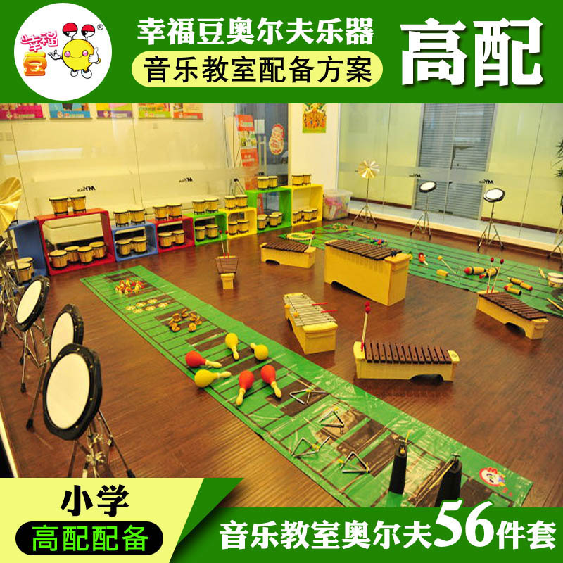 小学音乐教室(高配)56件乐器奥尔夫打击乐器套装学生教学乐器组合