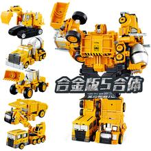 变形玩具金刚合金版模型工程车机器人大力神战甲男儿童合体汽车人