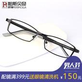 近视眼镜纯钬蜒劬悼蚰信超轻小框眼镜架配眼镜成品小脸 帕斯贝奇