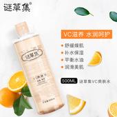 買1發2瓶謎草集正品VC爽膚水500ml補水保濕收縮毛孔維生素化妝水