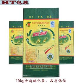 大米包装袋定制批发编织袋30斤米袋子批发观音香米包装袋全新上市