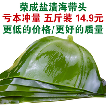 Shandong Rongcheng special saline kelp head fresh wild semi-dry goods extra thick kelp head kelp root 5 kg package mail