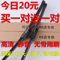 长安悦翔V7雨刮器09老款2012款15年V5悦翔V3专用无骨雨刷器胶条片